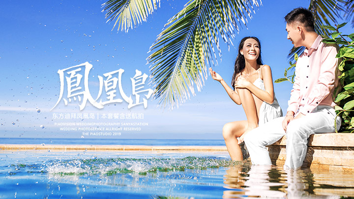 三亚婚纱摄影价格凤凰岛-东方迪