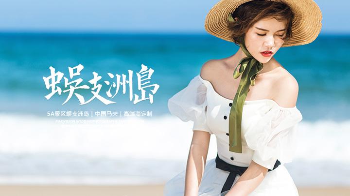 三亚婚纱摄影价格蜈支洲岛-中国