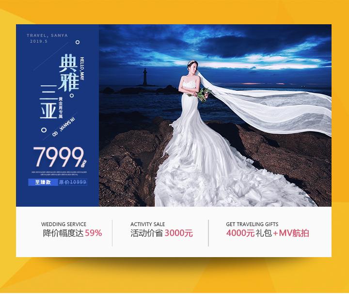 yabo亚博娱乐平台婚纱照套餐至臻款