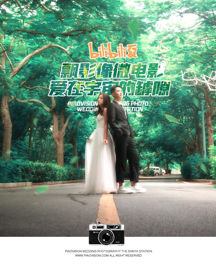 三亚婚纱摄影活动说明