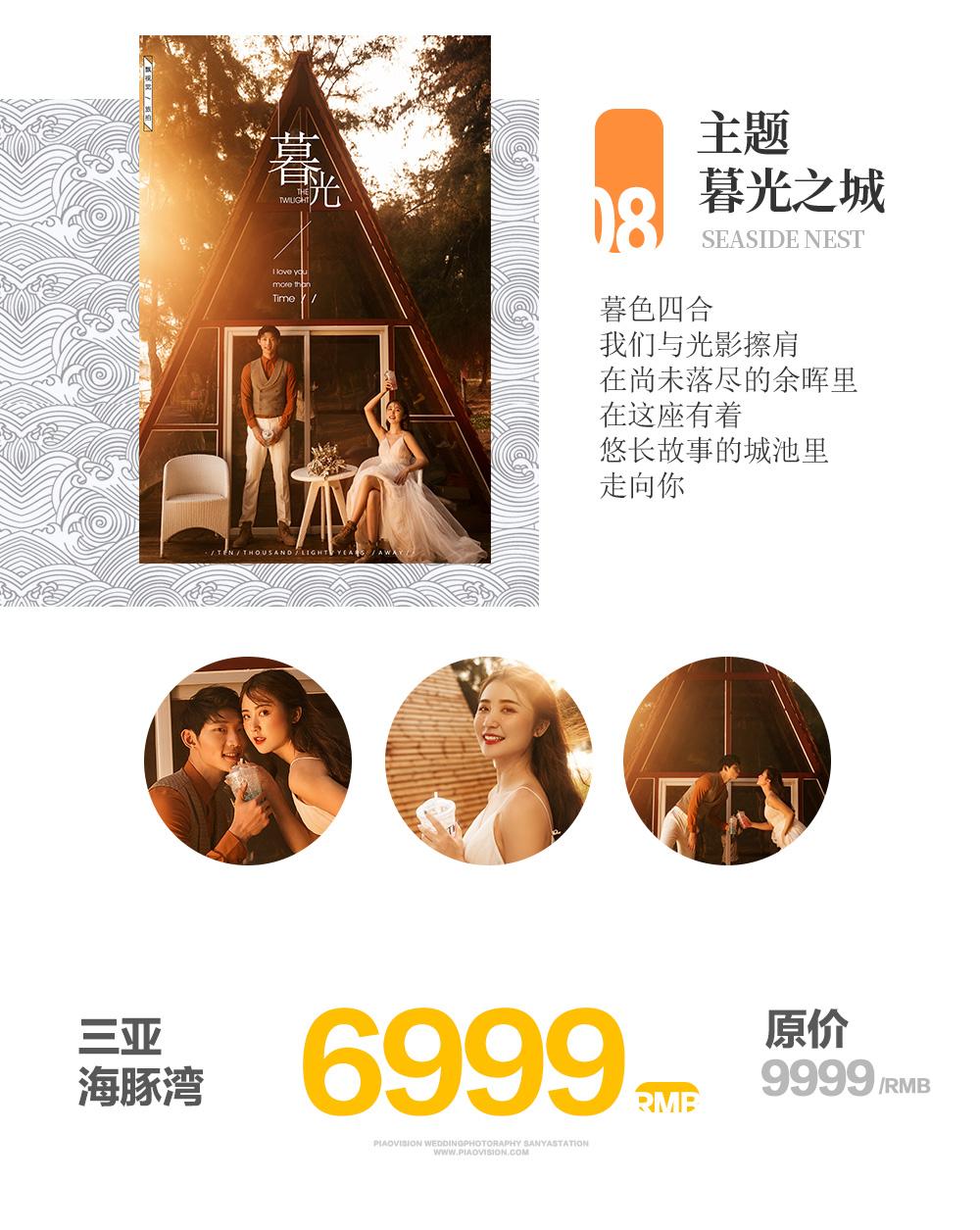 三亚婚纱摄影价格最新活动